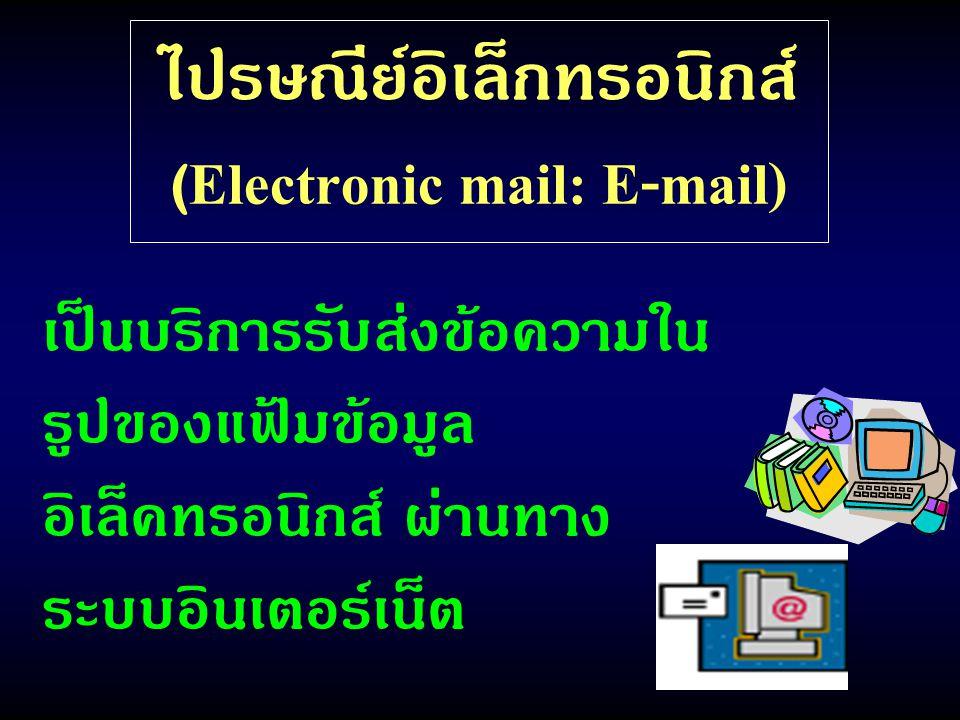 ไปรษณีย์อิเล็กทรอนิกส์ (Electronic mail: E-mail)
