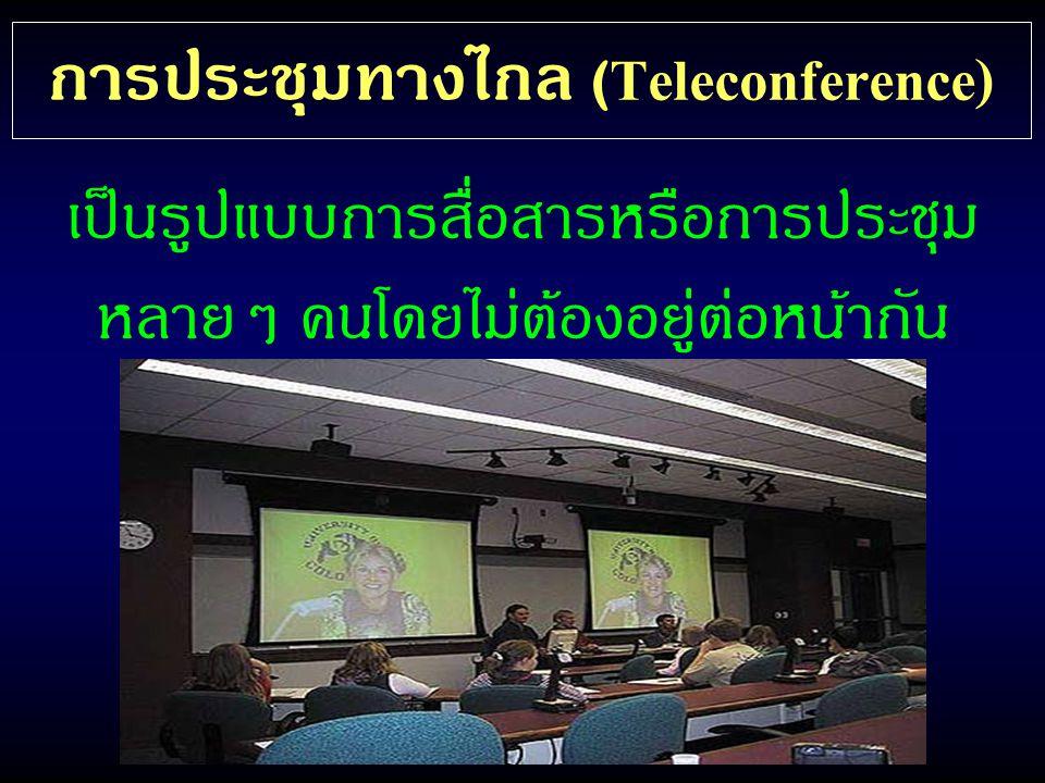 การประชุมทางไกล (Teleconference)