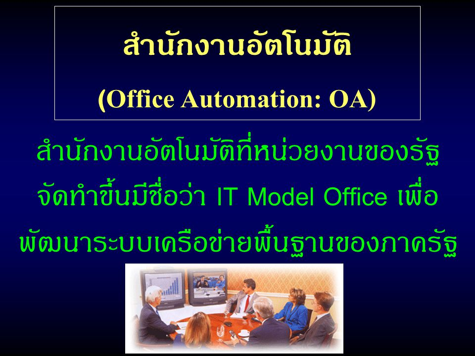 (Office Automation: OA)