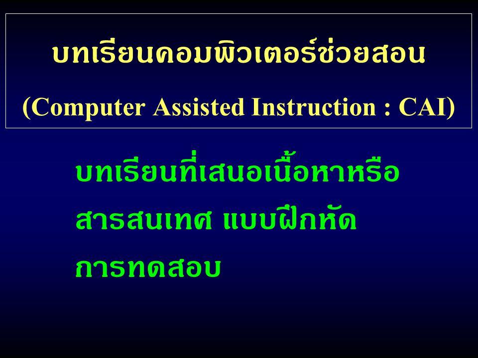 บทเรียนคอมพิวเตอร์ช่วยสอน (Computer Assisted Instruction : CAI)