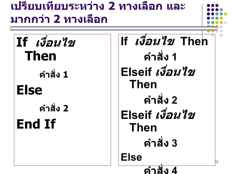 เปรียบเทียบระหว่าง 2 ทางเลือก และ มากกว่า 2 ทางเลือก