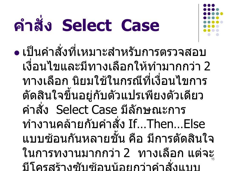 คำสั่ง Select Case