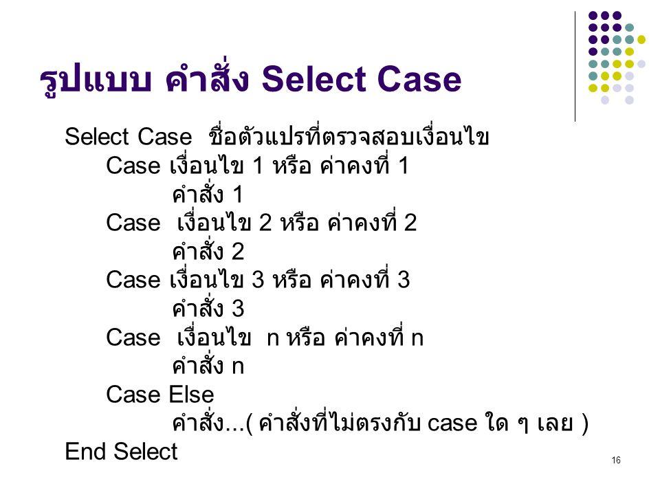 รูปแบบ คำสั่ง Select Case