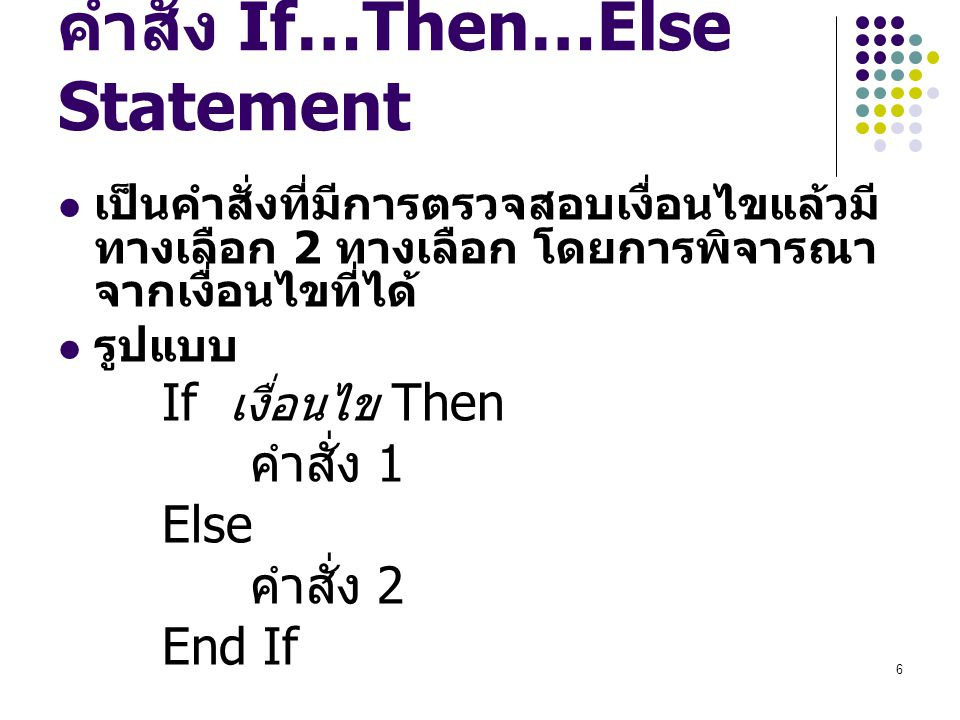 คำสั่ง If…Then…Else Statement