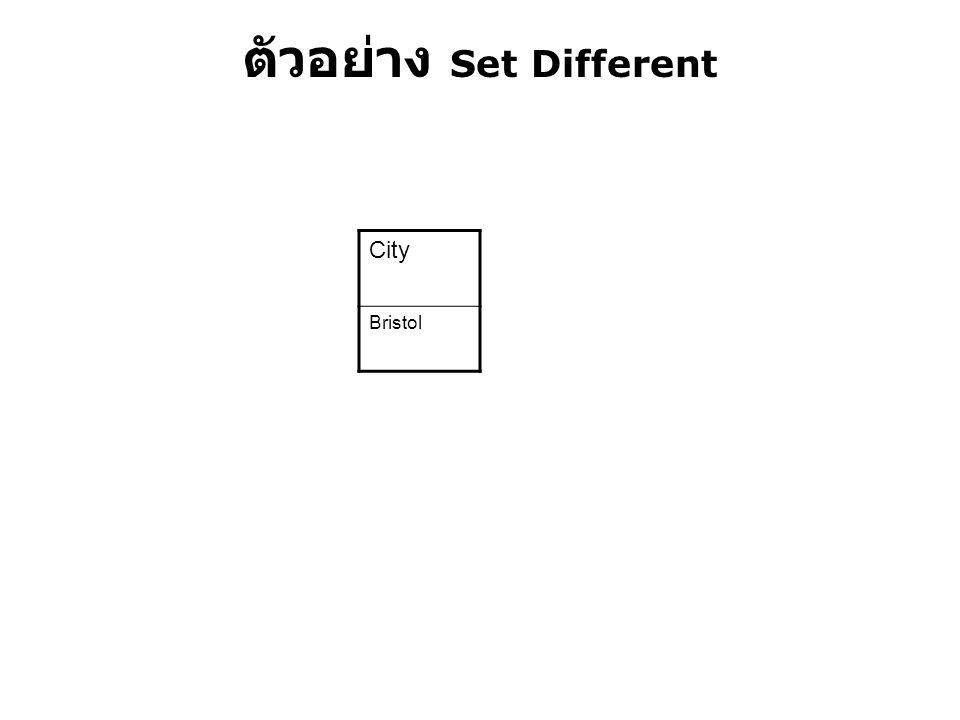 ตัวอย่าง Set Different