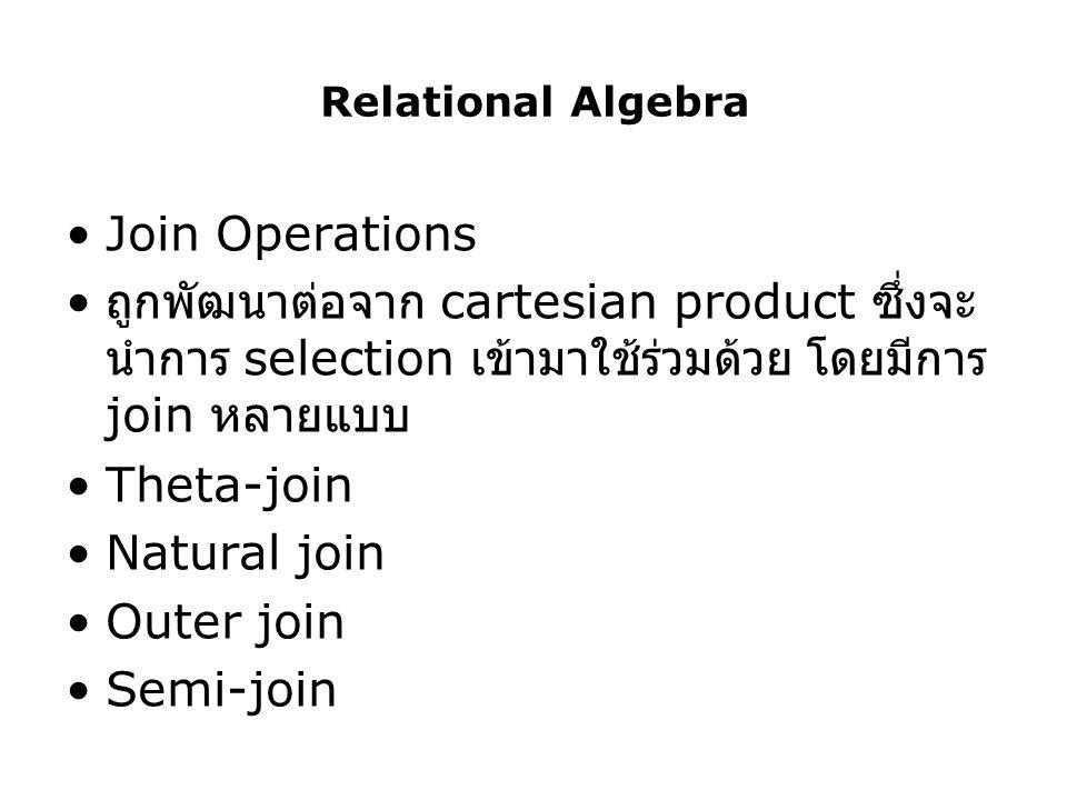 Relational Algebra Join Operations. ถูกพัฒนาต่อจาก cartesian product ซึ่งจะนำการ selection เข้ามาใช้ร่วมด้วย โดยมีการ join หลายแบบ.