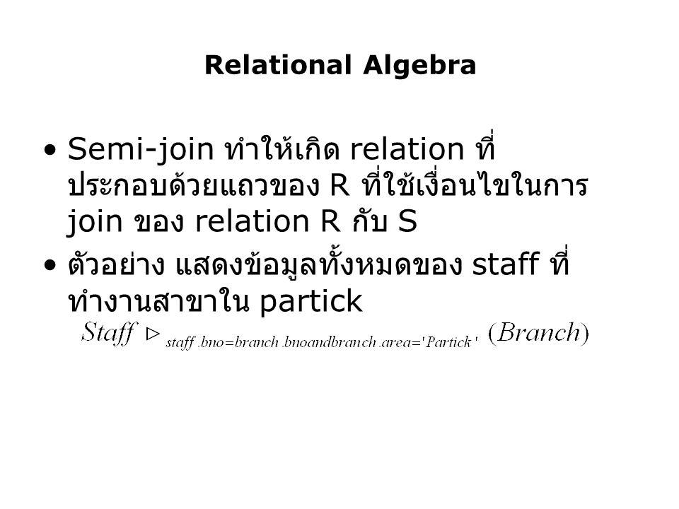 ตัวอย่าง แสดงข้อมูลทั้งหมดของ staff ที่ทำงานสาขาใน partick