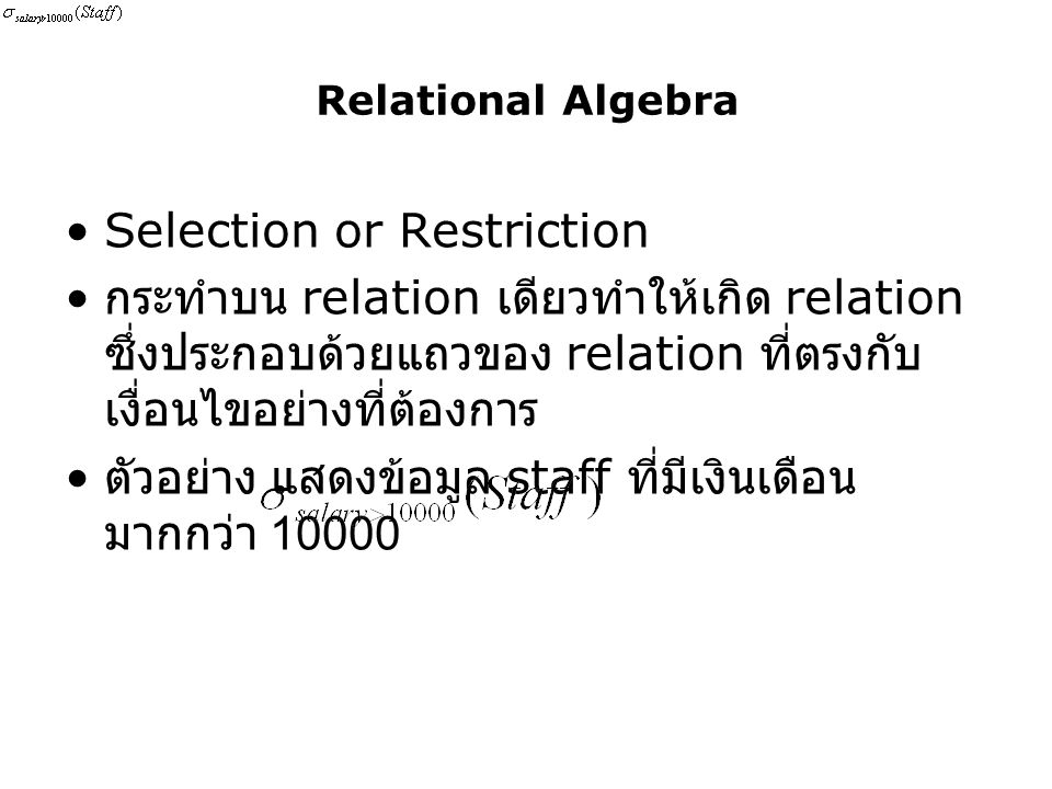 Selection or Restriction