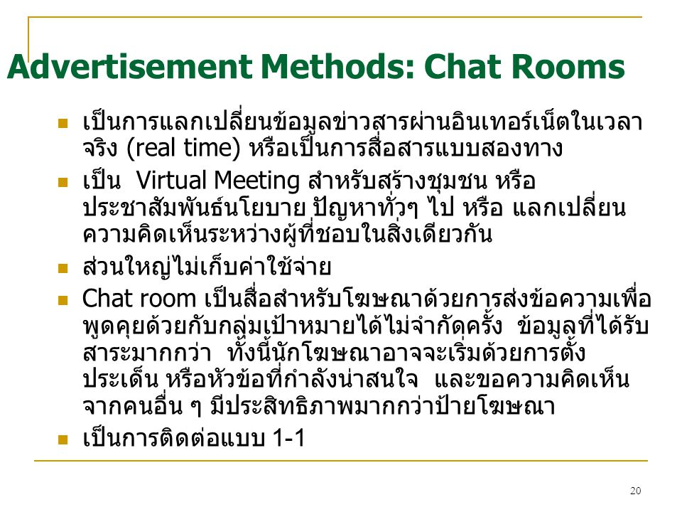 Advertisement Methods: Chat Rooms