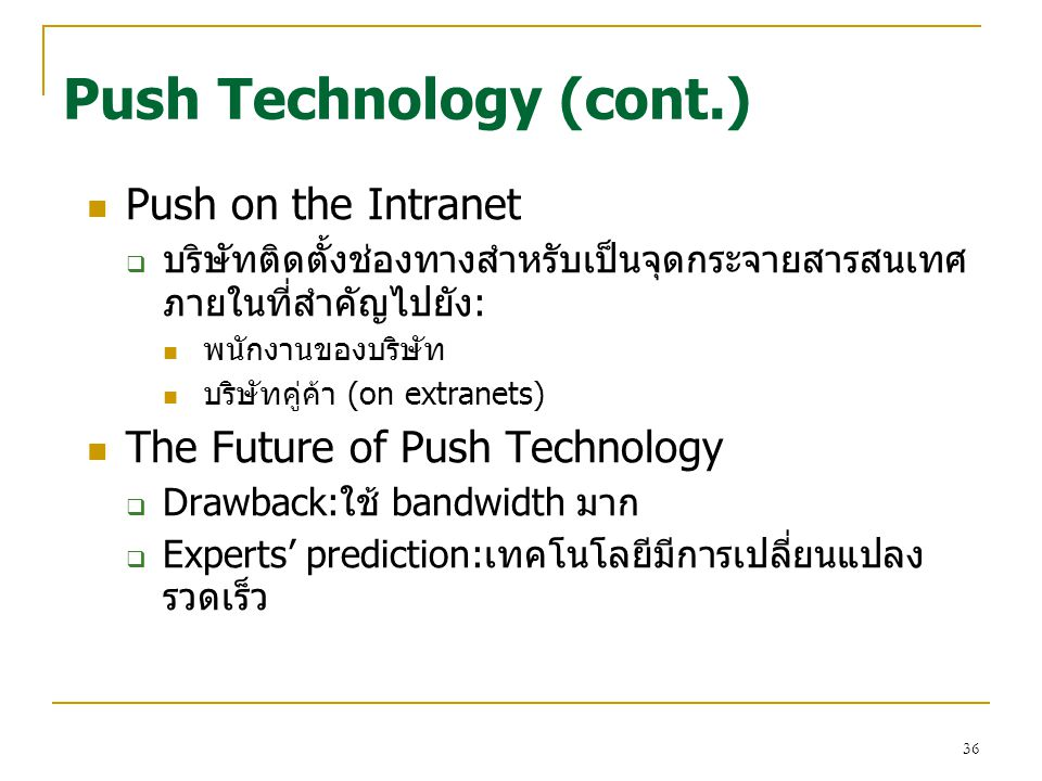 Push Technology (cont.)