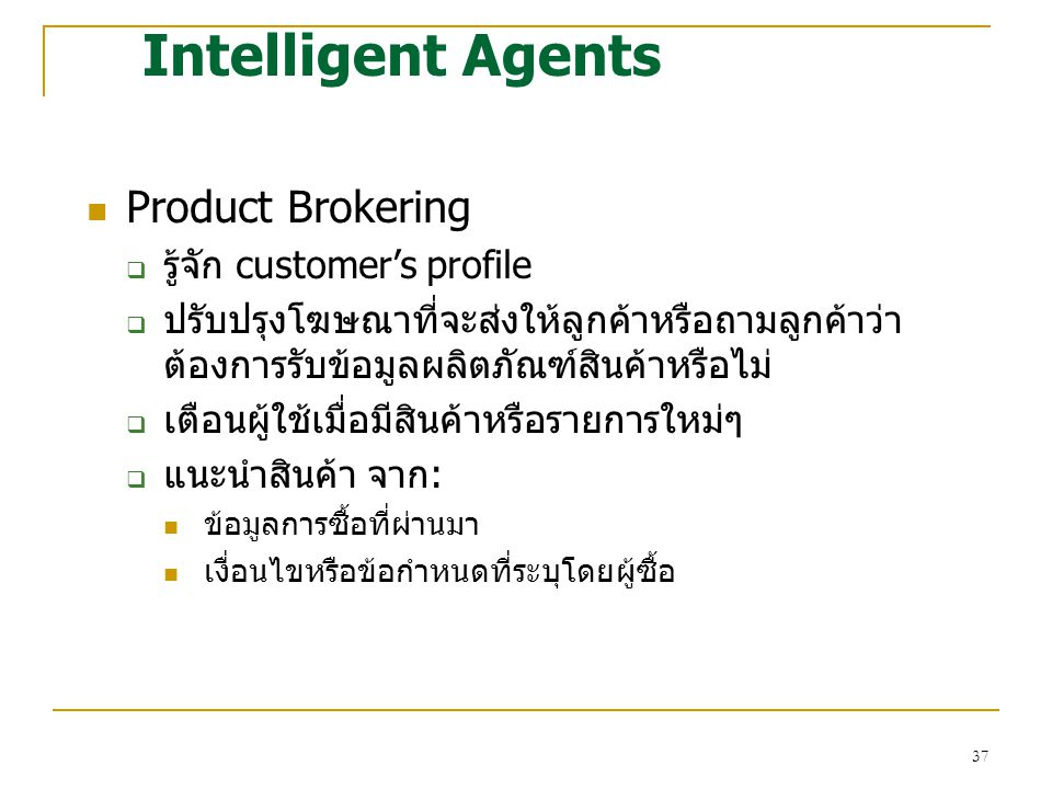 Intelligent Agents Product Brokering รู้จัก customer's profile