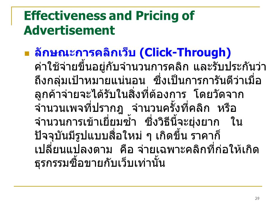 Effectiveness and Pricing of Advertisement