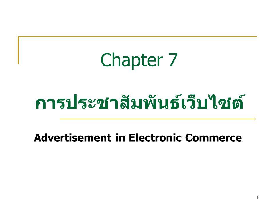 Chapter 7 การประชาสัมพันธ์เว็บไซต์