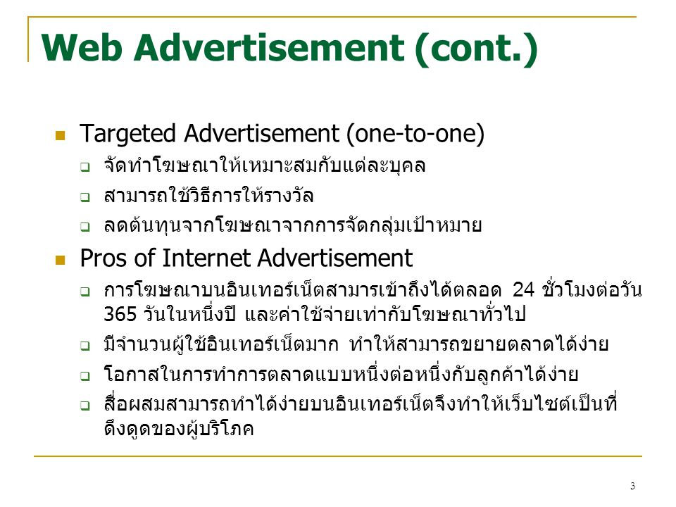 Web Advertisement (cont.)