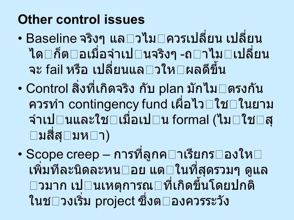Other control issues • Baseline จริงๆ แลวไมควรเปลี่ยน เปลี่ยนไดก็ตอเมื่อจำเปนจริงๆ -ถาไมเปลี่ยนจะ fail หรือ เปลี่ยนแลวใหผลดีขึ้น.