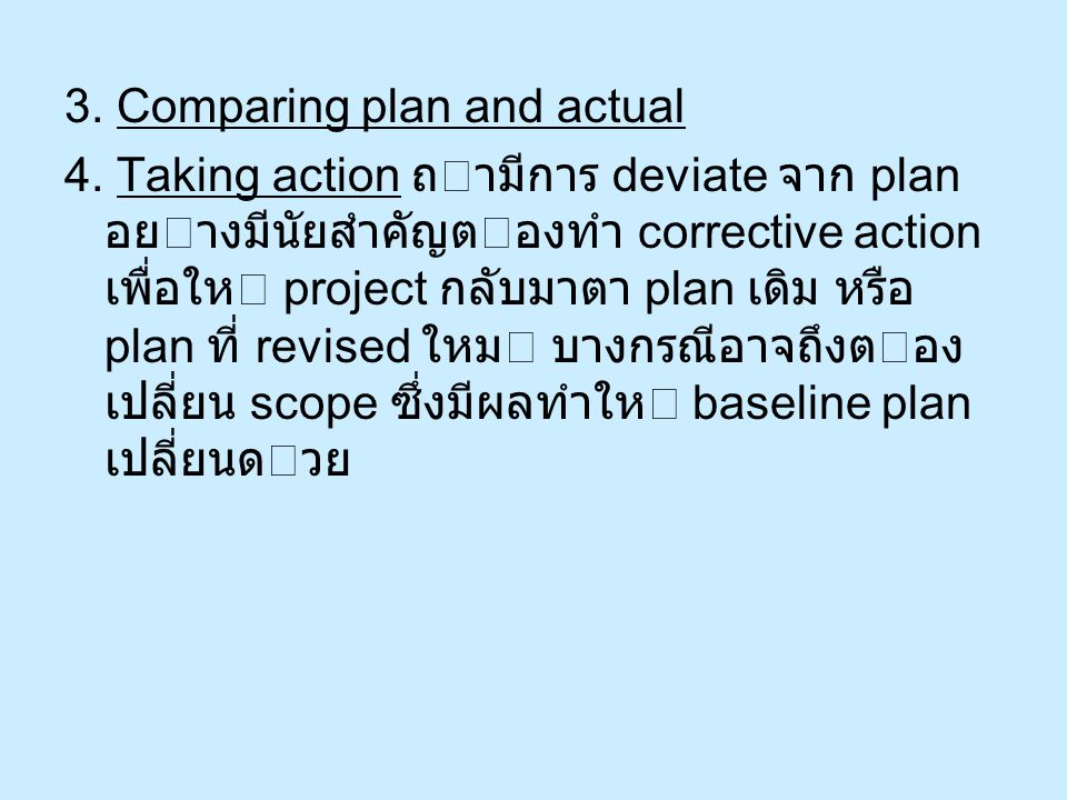 3. Comparing plan and actual