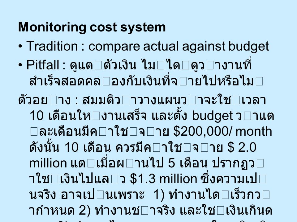 Monitoring cost system