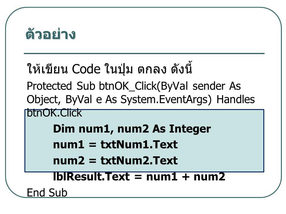 ตัวอย่าง ให้เขียน Code ในปุ่ม ตกลง ดังนี้