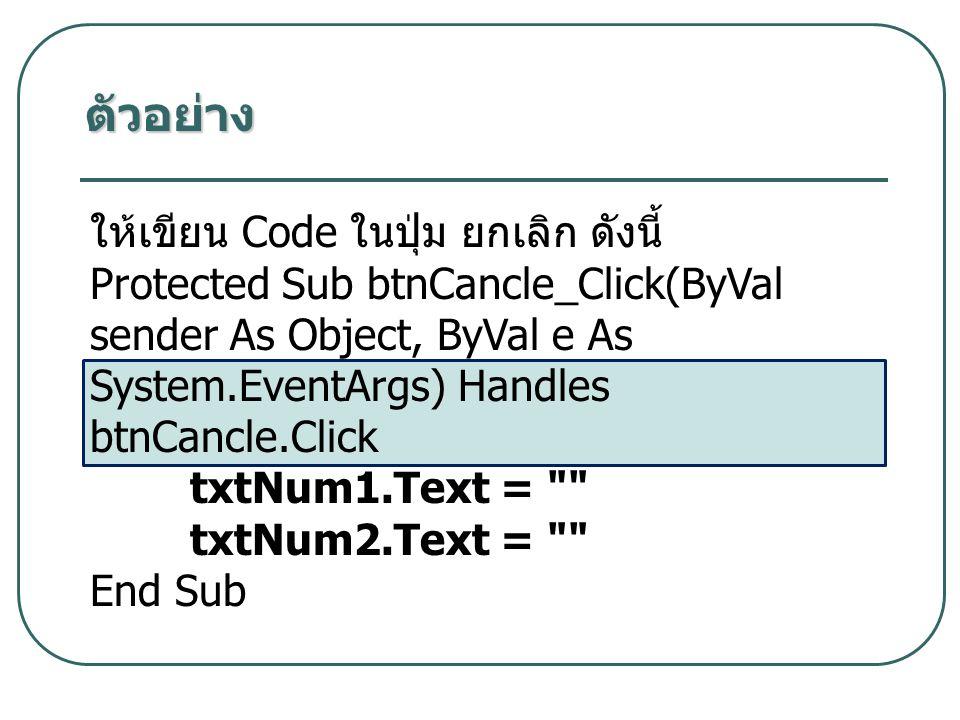 ตัวอย่าง ให้เขียน Code ในปุ่ม ยกเลิก ดังนี้