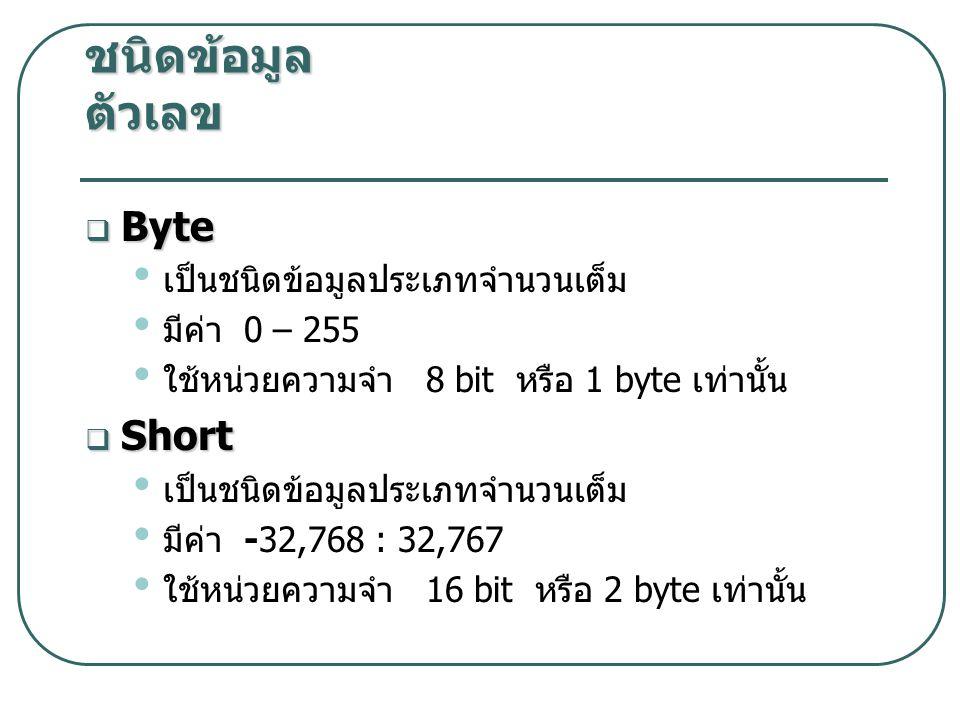 ชนิดข้อมูล ตัวเลข Byte Short เป็นชนิดข้อมูลประเภทจำนวนเต็ม