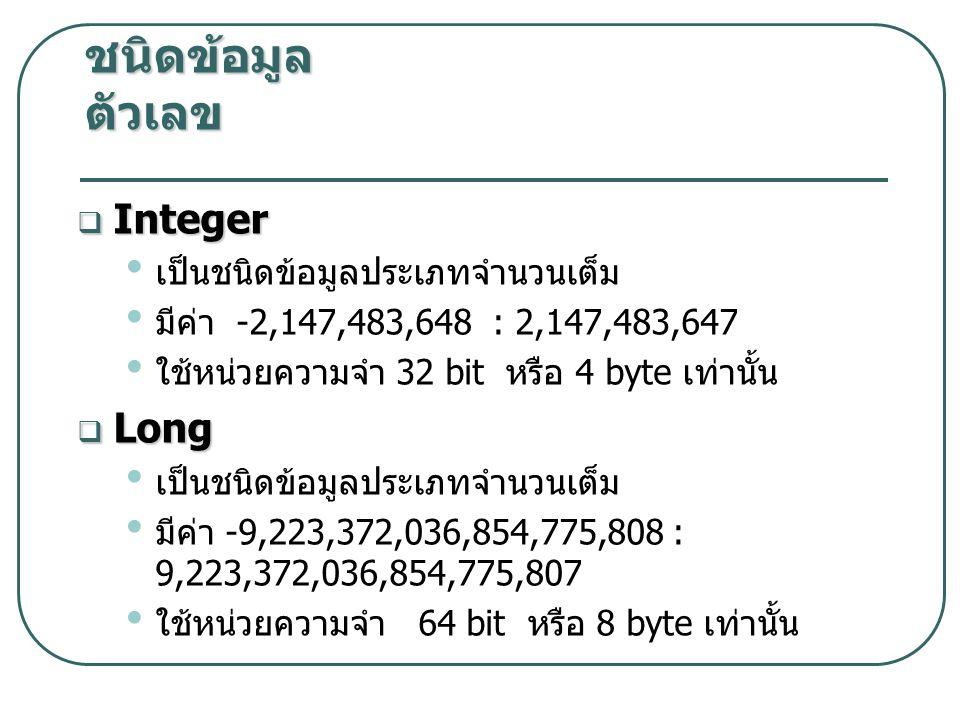 ชนิดข้อมูล ตัวเลข Integer Long เป็นชนิดข้อมูลประเภทจำนวนเต็ม