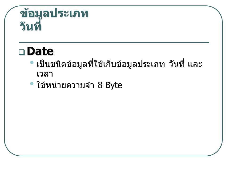 ข้อมูลประเภทวันที่ Date