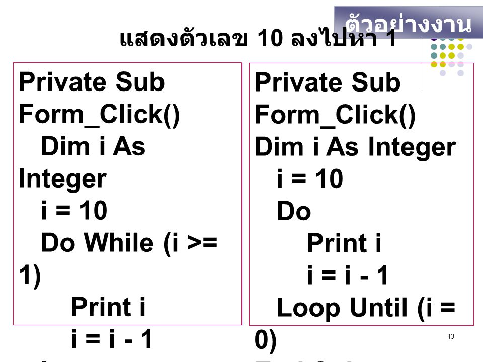 Private Sub Form_Click() Dim i As Integer i = 10 Do While (i >= 1)
