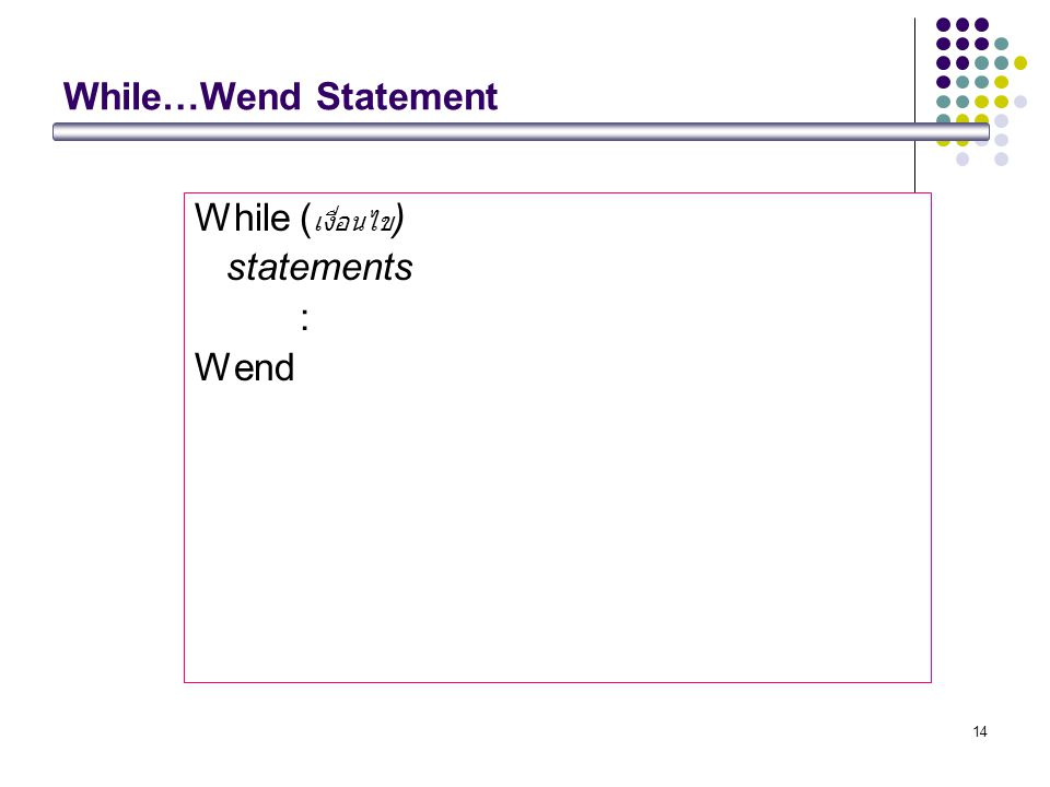 While…Wend Statement While (เงื่อนไข) statements : Wend