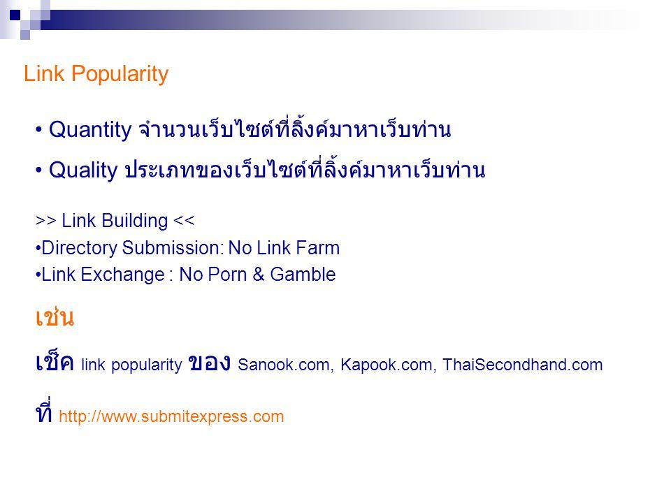 Link Popularity Quantity จำนวนเว็บไซต์ที่ลิ้งค์มาหาเว็บท่าน. Quality ประเภทของเว็บไซต์ที่ลิ้งค์มาหาเว็บท่าน >> Link Building <<