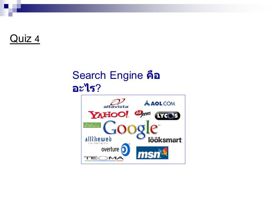 Quiz 4 Search Engine คือ อะไร