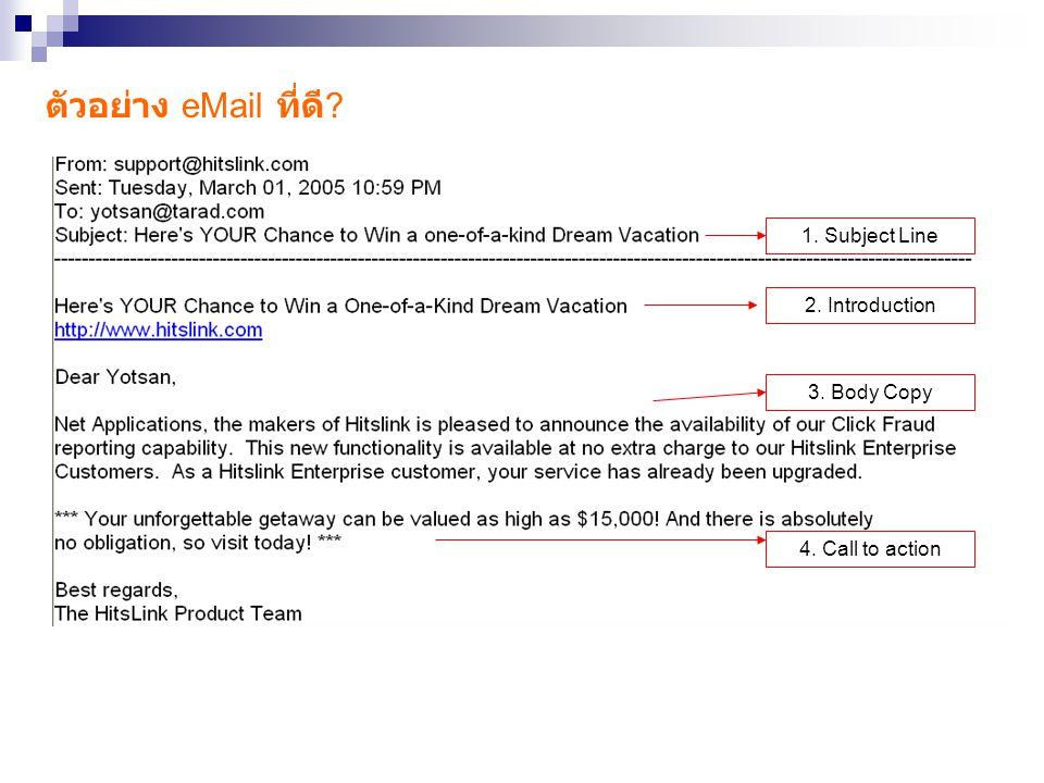 ตัวอย่าง eMail ที่ดี 1. Subject Line 2. Introduction 3. Body Copy