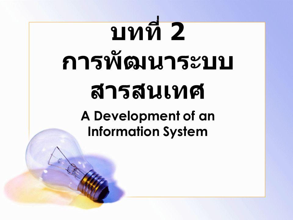 บทที่ 2 การพัฒนาระบบสารสนเทศ