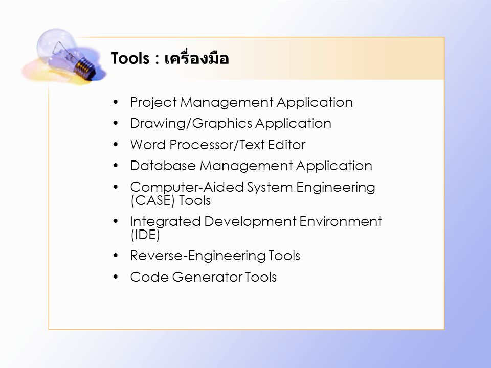Tools : เครื่องมือ Project Management Application