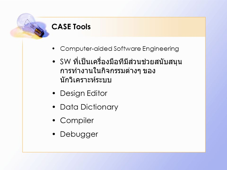 CASE Tools Computer-aided Software Engineering. SW ที่เป็นเครื่องมือทีมีส่วนช่วยสนับสนุนการทำงานในกิจกรรมต่างๆ ของนักวิเคราะห์ระบบ.