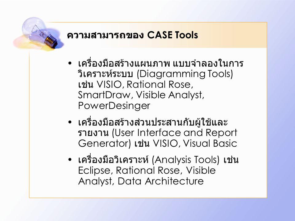 ความสามารถของ CASE Tools