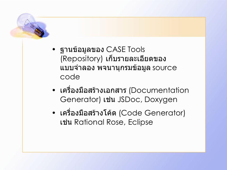 ฐานข้อมูลของ CASE Tools (Repository) เก็บรายละเอียดของแบบจำลอง พจนานุกรมข้อมูล source code