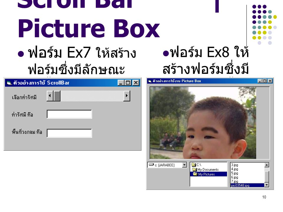 Scroll Bar | Picture Box