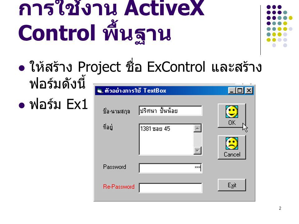 การใช้งาน ActiveX Control พื้นฐาน
