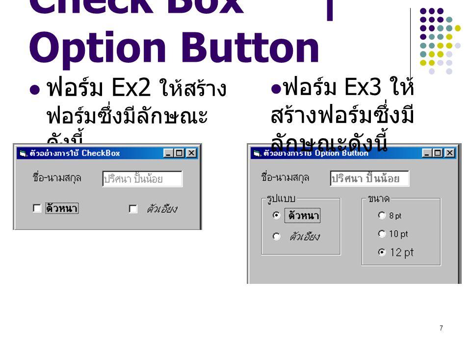 Check Box | Option Button