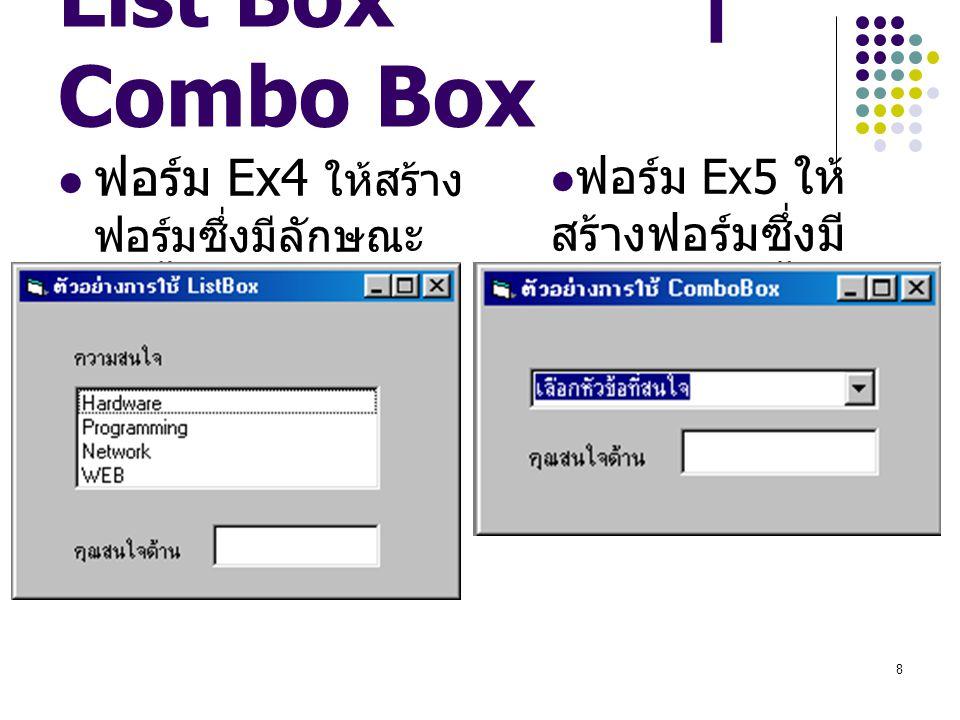 List Box | Combo Box ฟอร์ม Ex4 ให้สร้างฟอร์มซึ่งมีลักษณะดังนี้