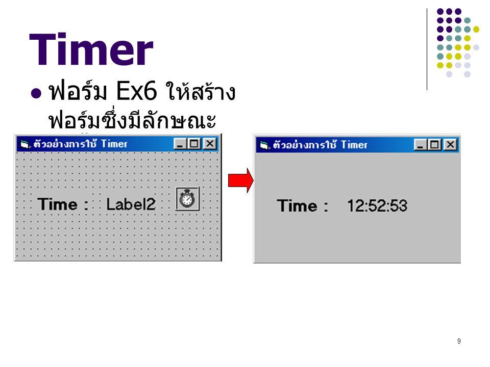 Timer ฟอร์ม Ex6 ให้สร้างฟอร์มซึ่งมีลักษณะดังนี้