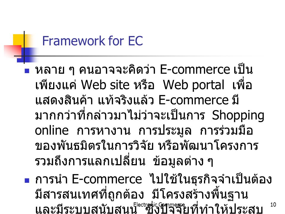 Framework for EC