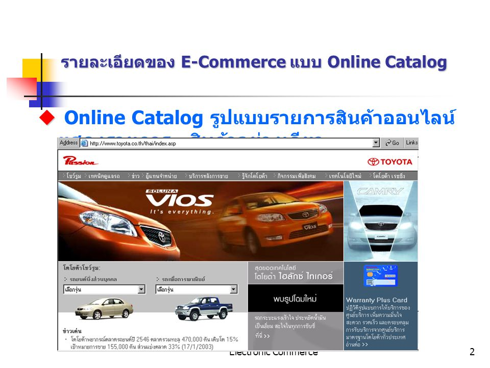 รายละเอียดของ E-Commerce แบบ Online Catalog