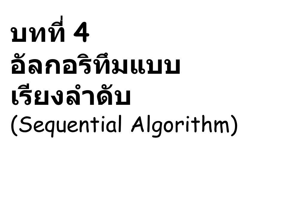 บทที่ 4 อัลกอริทึมแบบเรียงลำดับ (Sequential Algorithm)