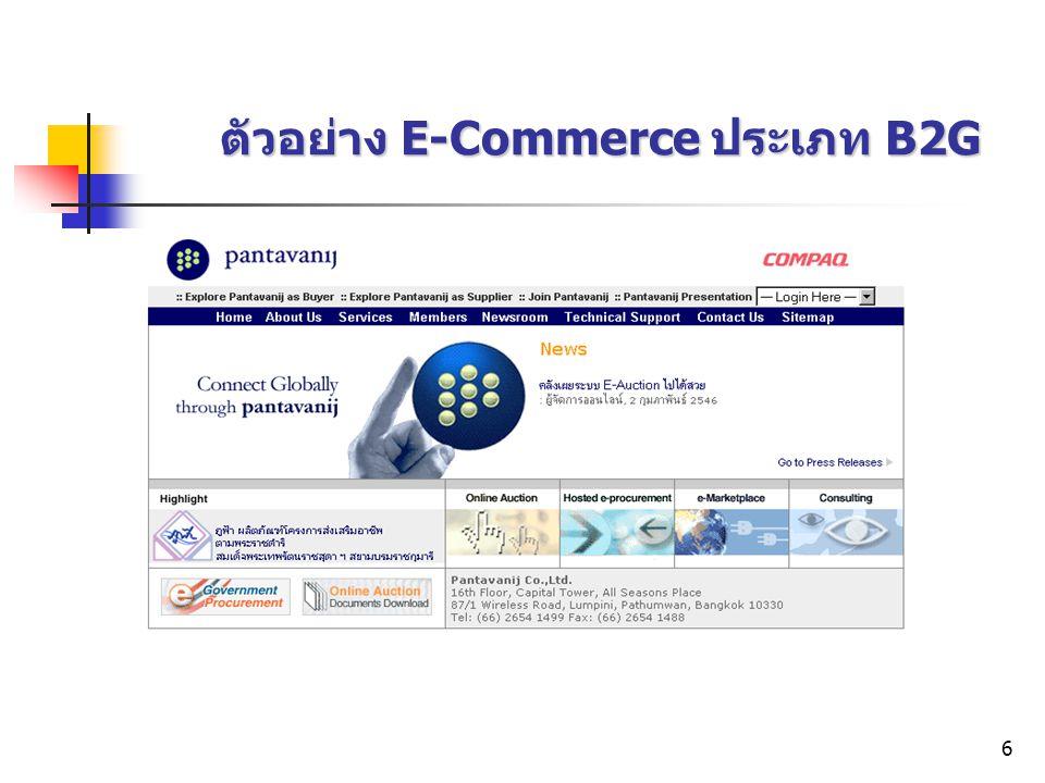 ตัวอย่าง E-Commerce ประเภท B2G