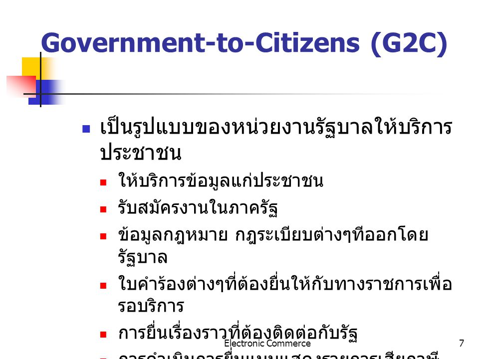Government-to-Citizens (G2C)