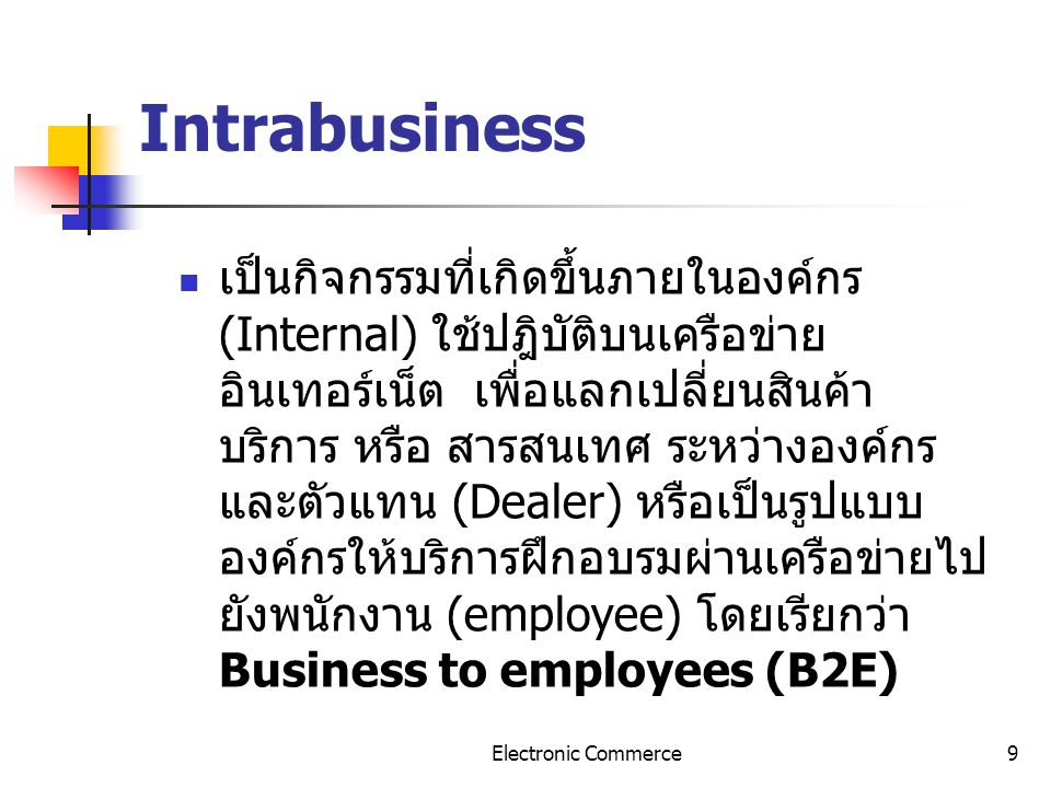 Intrabusiness