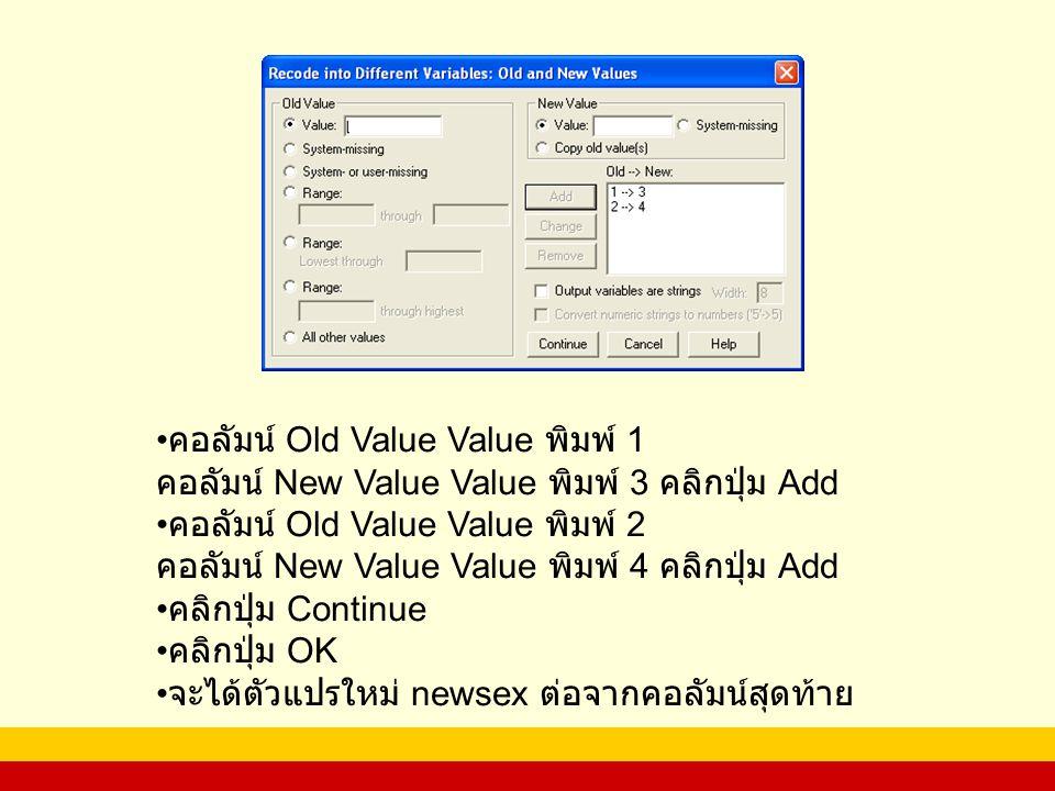 คอลัมน์ Old Value Value พิมพ์ 1