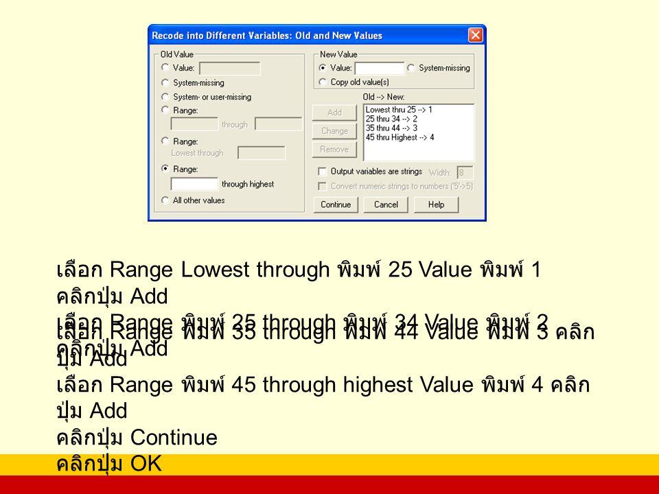 เลือก Range Lowest through พิมพ์ 25 Value พิมพ์ 1 คลิกปุ่ม Add