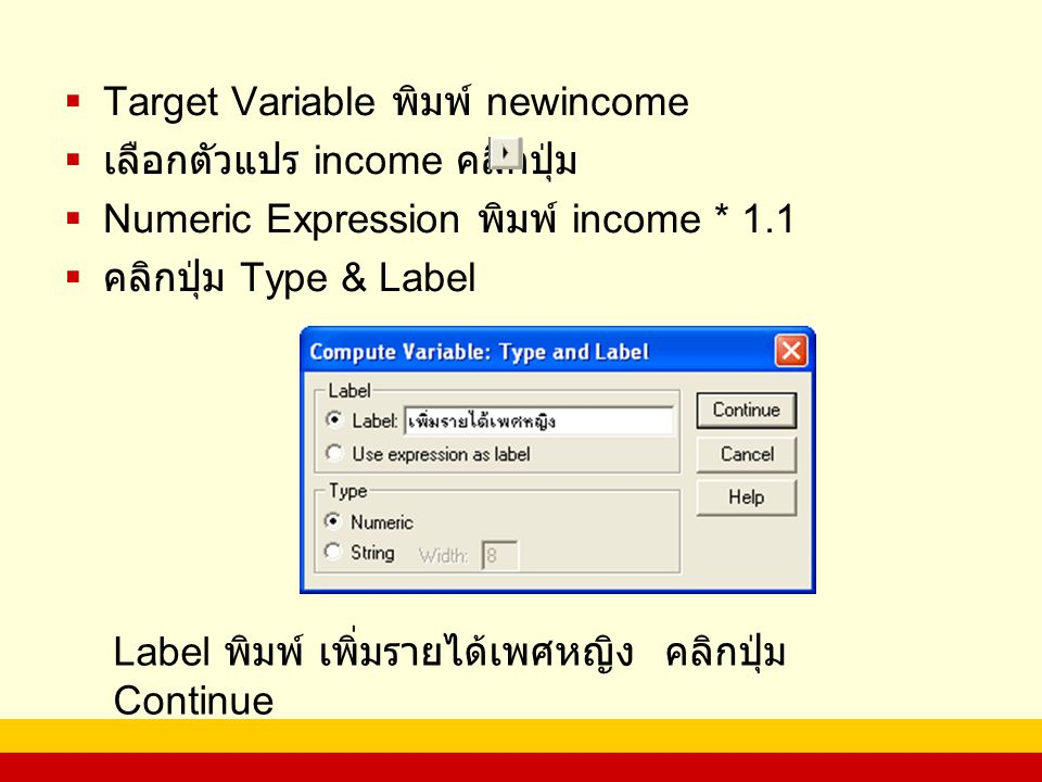 Target Variable พิมพ์ newincome